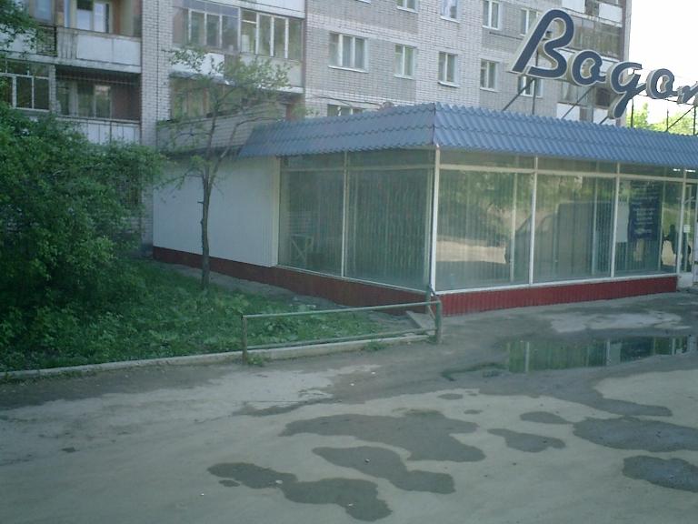 Магазины Водолей Саратов